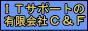 福岡の中小企業IT化導入サポートセンター |有限会社 C&F